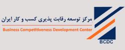 مرکز توسعه رقابت پذیری کسب و کار ایران