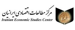 مرکز مطالعات اقتصادی ایرانیان