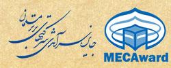 جایزه سرآمدی شرکت های برتر مسلمان