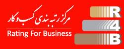 مرکز رتبه بندی کسب و کار ایران