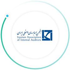 انجمن حسابرسان داخلی ایران