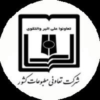 عضو شرکت تعاونی مطبوعات کشور