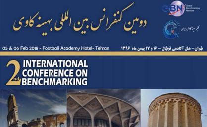 برگزاری کنفرانس بینالمللی بهینه کاوی؛16بهمن96