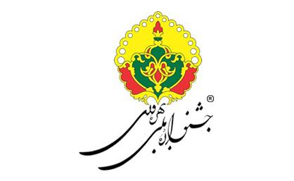 ثبت جشنواره ملی بهره وری در اداره کل مالکیت معنوی
